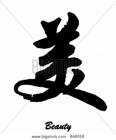 Beauty - Chinese Character Calligraphy