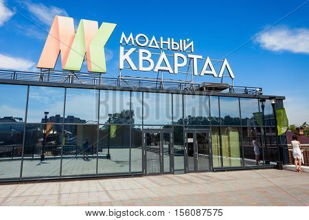 Modny Kvartal Shopping Center