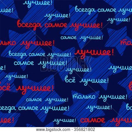 Best, Seamless Pattern, Color, Russian, Vector, Language, Blue. The Inscription In Russian: