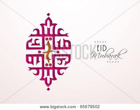 Arabic Islamic calligraphy of text Eid Mubarak on grey background for celebration of Muslim community festival Eid Mubarak.