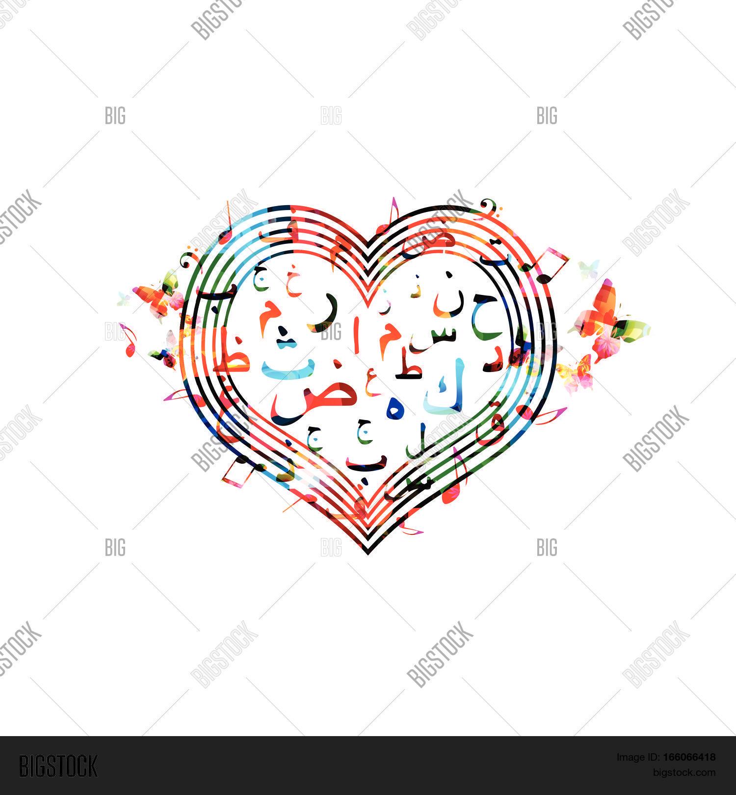 Colorful Heart Arabic Vector Photo Free Trial Bigstock
