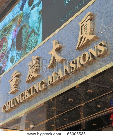 HONG KONG - NOVEMBER 7, 2016: Chungking Mansions budget hotel building. Chungking Mansions is well known as nearly the cheapest accommodation in Hong Kong