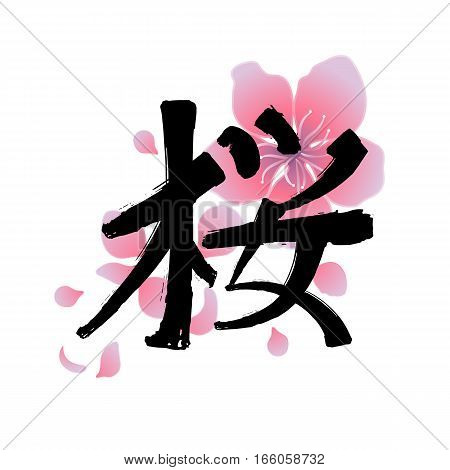 Graphic calligraphic kanji hieroglyph translated as sakura. Traditional symbol of spring in Japan. Vector floral design isolated on white background