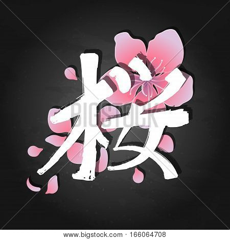 Graphic calligraphic kanji hieroglyph translated as sakura. Traditional symbol of spring in Japan. Vector floral design isolated on the chalkboard