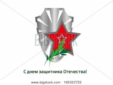 Card with a soldier, a shield, and George ribbon on the background of the Russian flag Russian translation: 23 February. Happy Day of Defender of the Fatherland.