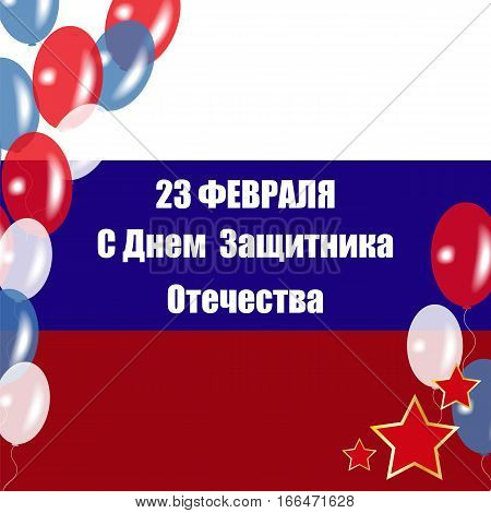 Translation from Russian February 23 With Day of the Defender of Fatherland . Vector illustration. Greeting card banner with balloons.