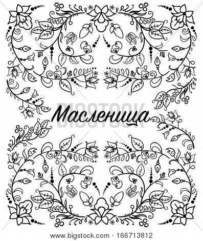 Maslenitsa. Khokhloma. Shrove Tuesday. Shrovetide. Wide Pancake week. Hand-drawn vector illustration on white background. Excellent gift card or flyer. Russian holiday.