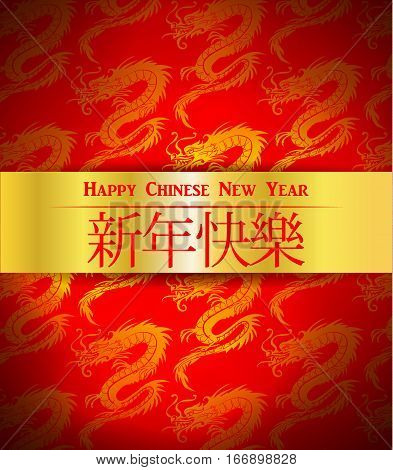 Chinese dragons background in gold and red with Happy Chinese new year greetings