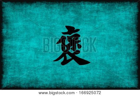 Chinese Character Painting for Respect in Blue as Concept
