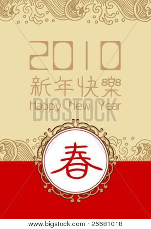 Happy new year background with Chinese character for
