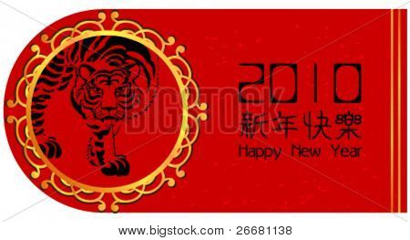 2010 Chinese new year banner for traditional Chinese tiger year.