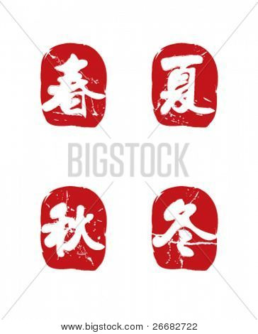 Traditional Chinese seals for 4 seasons