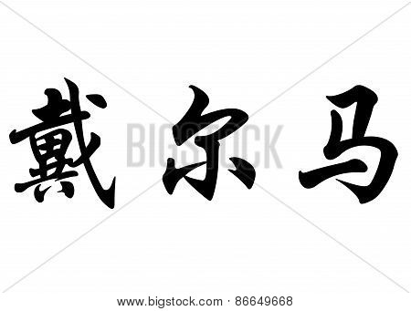 English Name Delma In Chinese Calligraphy Characters
