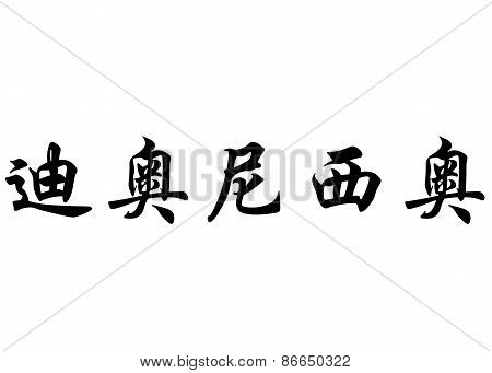 English Name Dionisio In Chinese Calligraphy Characters