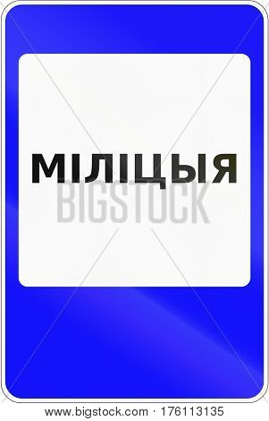 Belarusian Road Sign - The Word Means Police