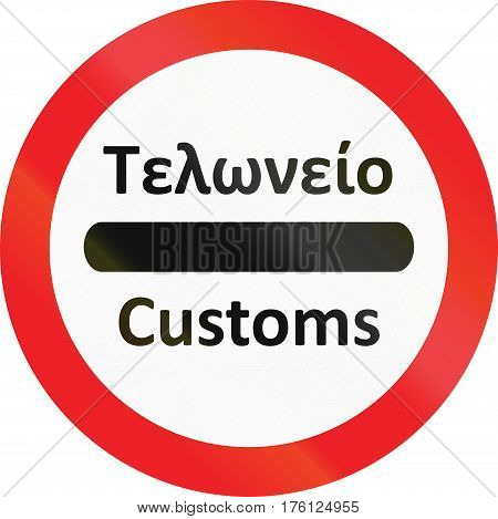 Road Sign Used In Cyprus - Stop For Customs. The Words Mean Customs In Cyprian And English