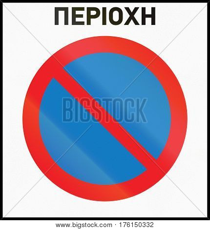 Road Sign Used In Cyprus - No Stopping Zone. The Word Means Zone