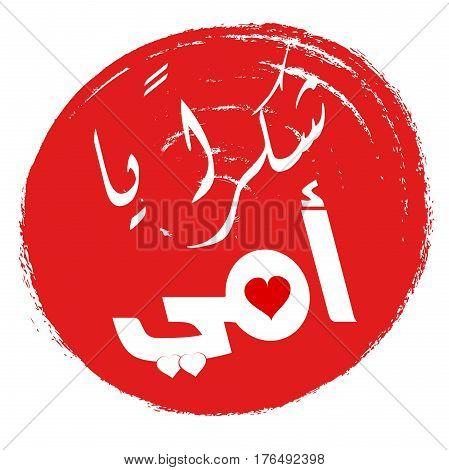 Mothers' Day Greeting Card with Arabic Calligraphy - Eid Al Um - Translation : I Love you Mum