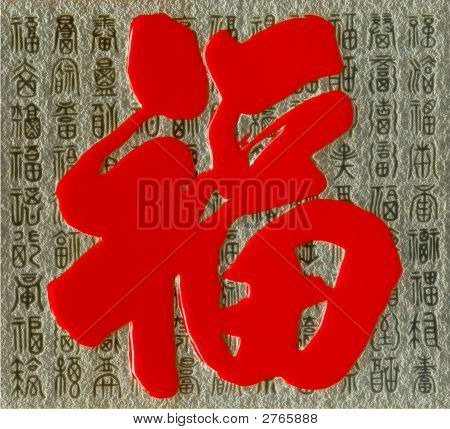 Caligrafía China de saludable, suerte, fortuna, feliz