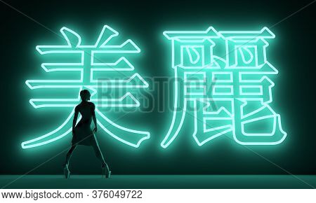 Woman Backlight Silhouette. Neon Shine Text By Chinese Hieroglyph That Mean Beautiful. 3d Rendering