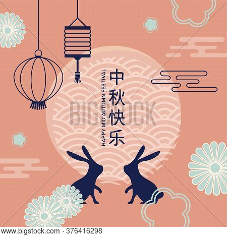Greeting Card For Mid Autumn Festival. Asian Harvest Traditional Festival. Chuseok, Mid Autumn Korea