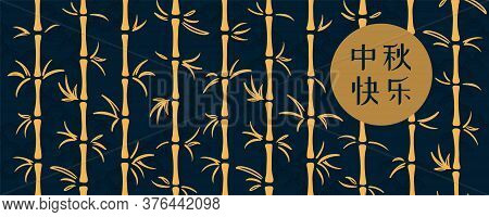 Mid Autumn Festival Abstract Illustration With Full Moon, Bamboo Trees, Chinese Text Happy Mid Autum