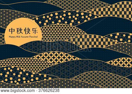 Mid Autumn Festival Abstract Illustration With Oriental Pattern Background, Full Moon, Chinese Text