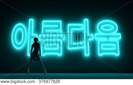 Woman Backlight Silhouette. Neon Shine Text By Korean Hieroglyph That Mean Beauty. 3d Rendering