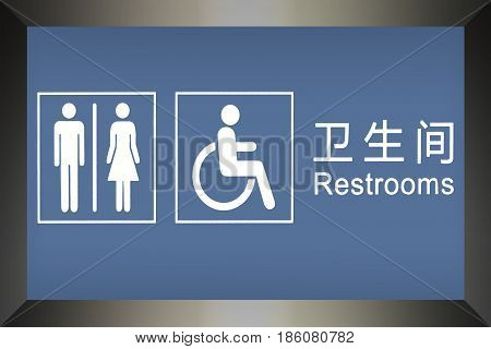 Public restroom or toilet sign written in both Chinese and Englist