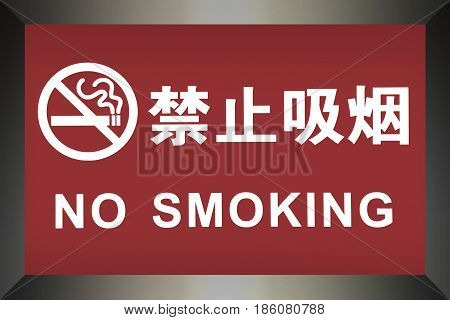 Chinese No Smoking sign written in both Chinese and English