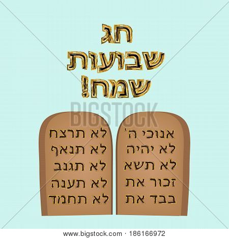 Tablets of the Covenant. 10 commandments. Bible. Torah Moshe. Tablets of Moses. Jewish. inscription of Hag Shavuot Sameah in Hebrew. Vector