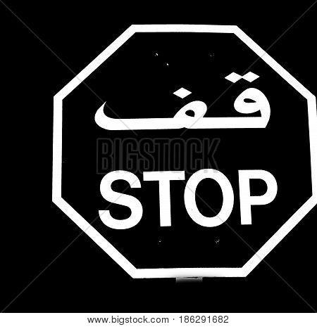 In Oman Emirates The Stop  Signal Write Arabian