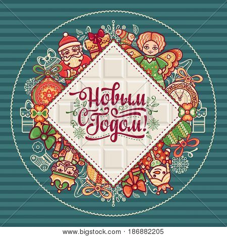 New Year card. Holiday colorful decor. Lettering composition with phrase in Russian language. Warm wishes for happy holidays in Cyrillic. English translation: Happy New Year.