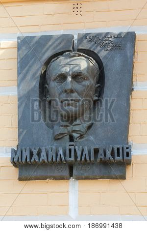 Kiev Ukraine - June 04 2016: Memorial plaque on the house where the famous writer Mikhail Bulgakov