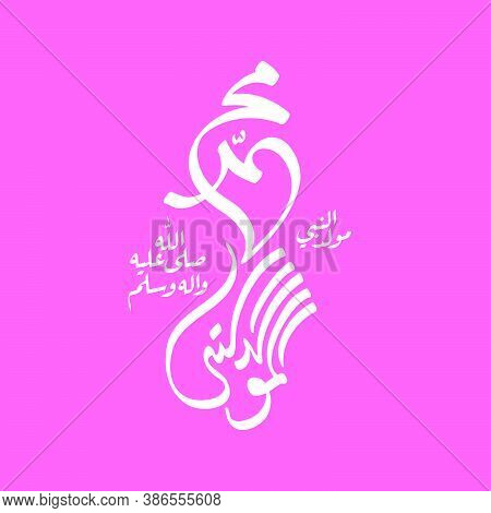 Design For Celebrating Birthday Of The Prophet Muhammad, Peace Be Upon Him. In English Is Translated