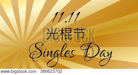 Singles Day China. November 11 Chinese Shopping Customer Day Sales - 11.11.typography Poster. Happy
