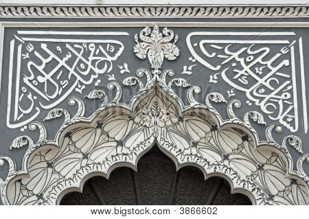 Detail of 19th Century Islamic Architecture of the Chhota Imambara in Lucknow Uttar Pradesh India. poster