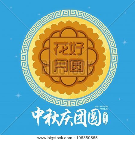 Mid-autumn festival illustration of moon cake with full moon. Caption: Mid-autumn festival, 15th august