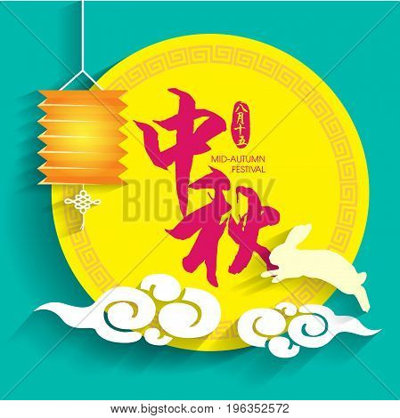 Mid-autumn festival illustration of  lantern & full moon. Caption: Mid-autumn festival, 15th august