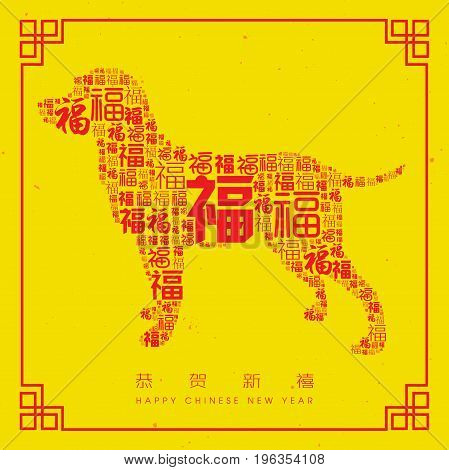 2018 Chinese New Year greeting card. Illustration of dog & puppy. (caption: Happy Chinese New Year)