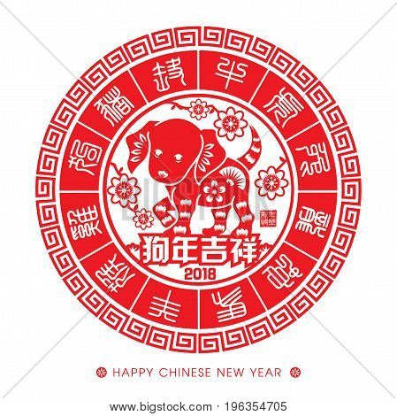2018 Year of dog Vector Design (Chinese Translation: Auspicious Year of the dog, 12 Chinese zodiac signs: rat, ox, tiger, rabbit, dragon, snake, horse, sheep, monkey, rooster, dog and pig)