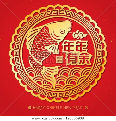 Chinese New Year 2018 Paper Cutting of koi fish Vector Design (Chinese Translation: Having more than need every year)