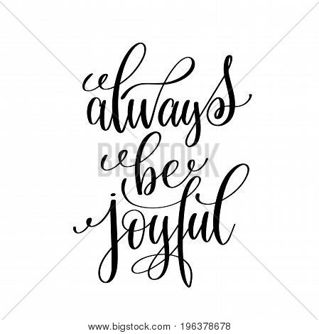 always be joyful black and white hand written lettering positive quote, motivation and inspiration modern calligraphy phrase, printable wall art poster, vector illustration