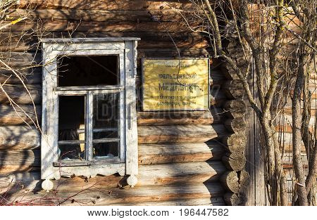 Village Paltsevo, Russia - December 27, 2015: Window of an abandoned house. Medical clinic