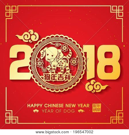 Chinese New Year 2018 Paper Cutting Year of Dog Vector Design (Chinese Translation: Auspicious Year of the dog)