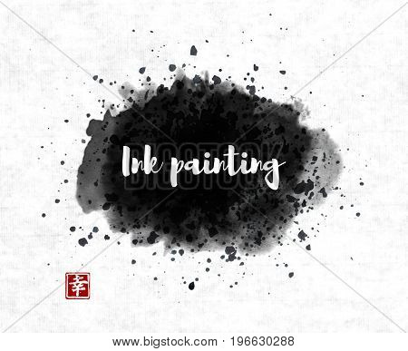Abstract black ink wash painting in East Asian style with place for your text on rice paper background. Contains hieroglyph - happiness