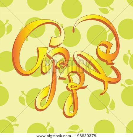 Apple. Seamless pattern with lettering. A cheerful printing house of calligraphy for textiles, tapestries, packing materials, covers, cases, napkins.