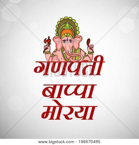 illustration of Hindu God Ganesh with Ganpati Bappa Morya text in hindi language on the occasion of Hindu Festival Ganesh Chaturthi