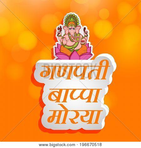 illustration of Hindu God Ganesh with Ganpati Bappa Morya text on the occasion of Hindu Festival Ganesh Chaturthi