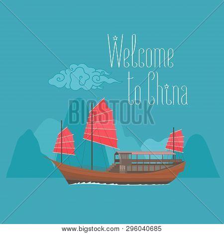 Chinese Junk Boat In Hong Kong Vector Illustration. Traditional Wooden Ship In Halong Bay Clip Art